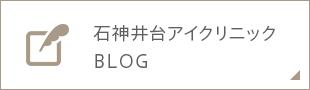 石神井台アイクリニック BLOG