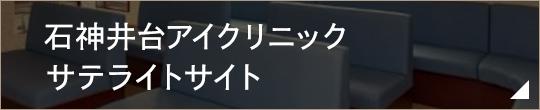 石神井台アイクリニック サテライトサイト