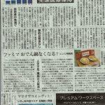 1/15付け新聞記事